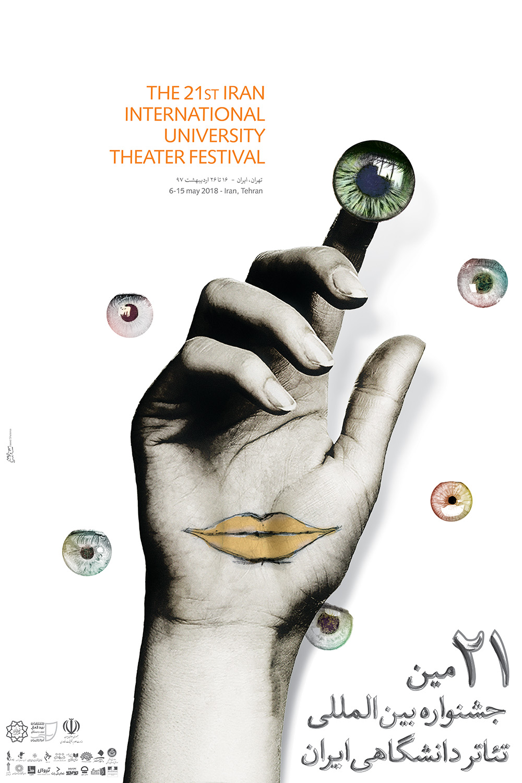 Festival Of Speed >> University Theater Festival - Saeed Shokrnia